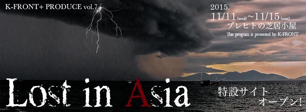 Lost in Asiaトップバナー特設