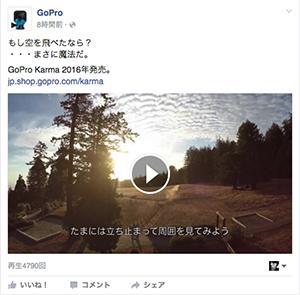 GoPro Karmaリリース