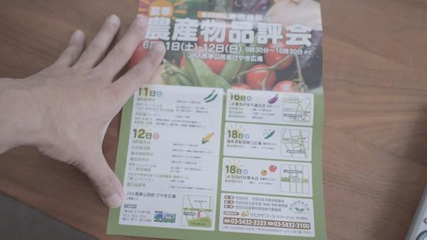 世田谷 農産物品評会