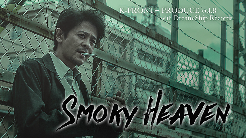 Smoky Heaven中村繁之