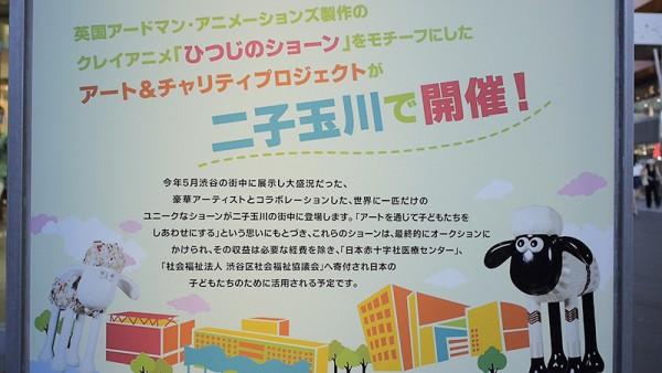 ひつじのショーンShaun IN JAPAN2