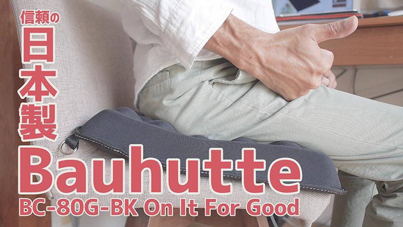 バウフュッテ「ずっと座りたいクッション」