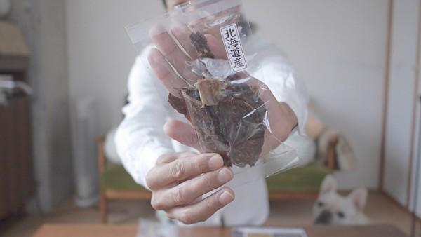 エゾ鹿干肉 テイルスタイル2