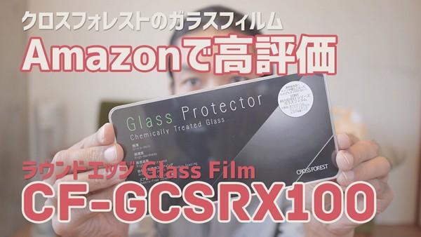 RX100M5クロスフォレスト ラウンドエッジ Glass Film CF-GCSRX100