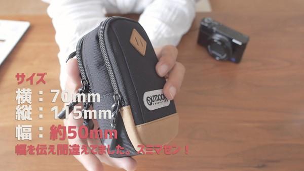 outdoor-productsコンデジカメラケースカメラポーチ4