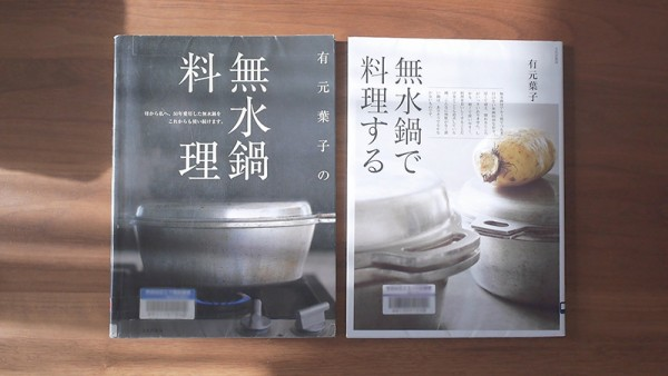 有元葉子さんの無水鍋の本