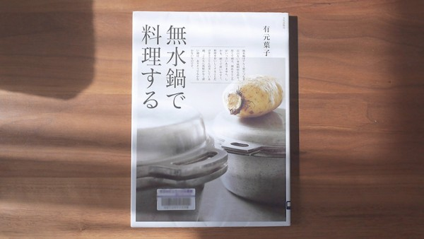無水鍋で料理する有元葉子