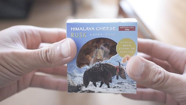 ヒマラヤチーズラスクヒマチー2