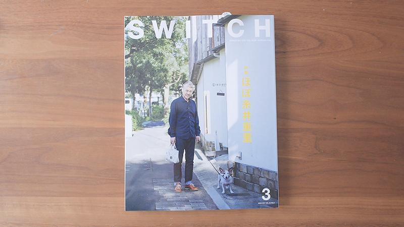 ほぼ糸井重里SWITCH