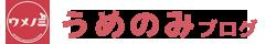 うめのみブログ:フレンチブルドッグこうめさんのかわいい動画