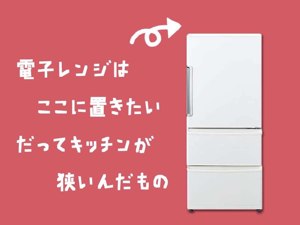 冷蔵庫の上に電子レンジが置けるおすすめ冷蔵庫
