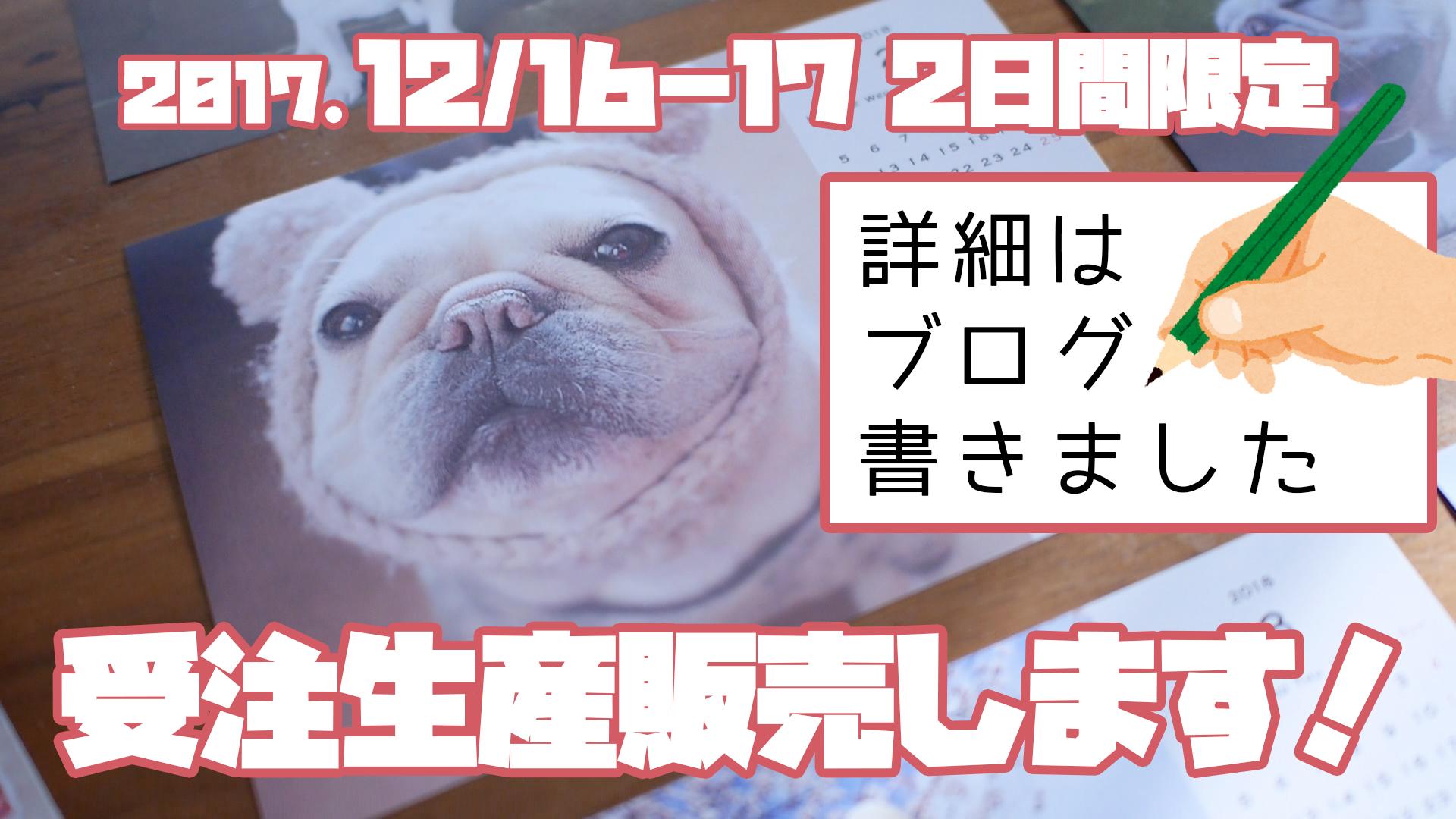 こうめさんカレンダー2018フレブル受注生産