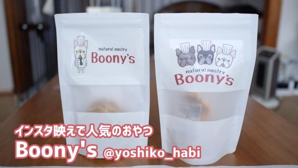 Boony'sクッキー犬のおやつ3
