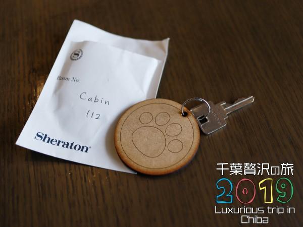 シェラトングランデ東京ベイのドッグキャビン113