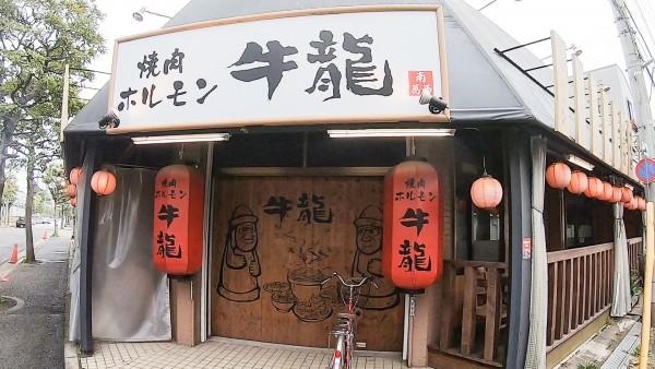 焼肉ホルモン 牛龍 南葛西店2