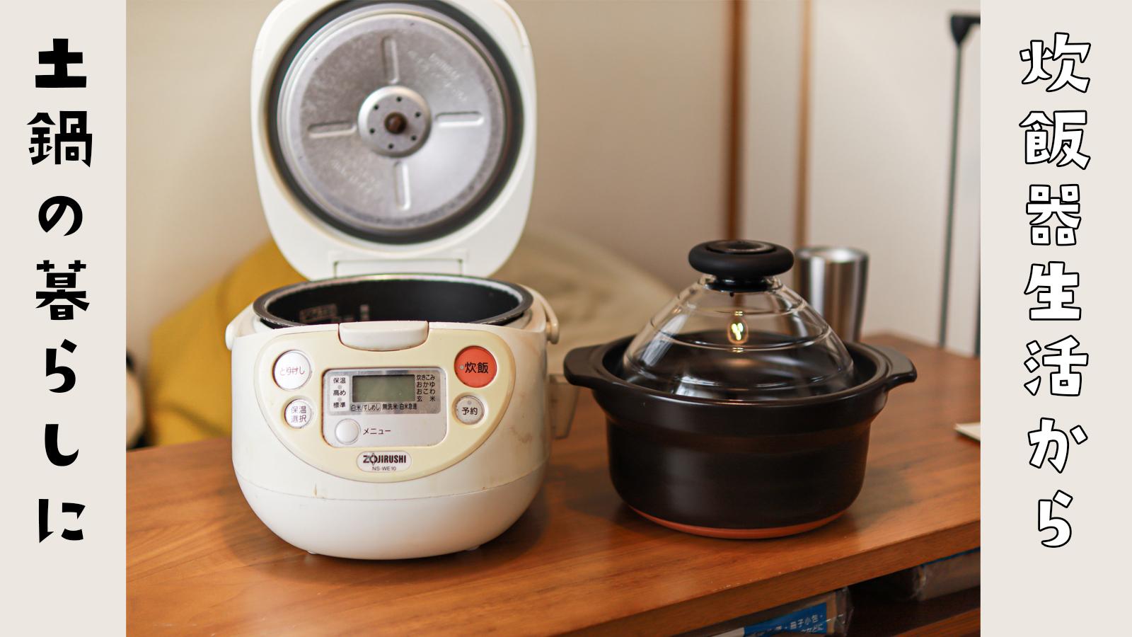 炊飯器から土鍋に