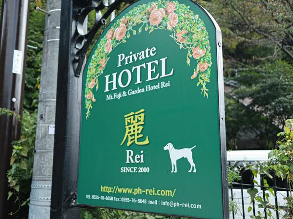 プライベートホテル麗2000年創業