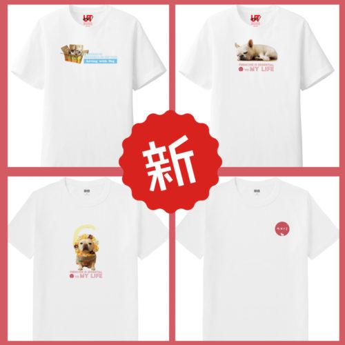 フレンチブルドッグTシャツUtme